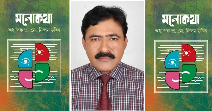 """অধ্যাপক ডা. মো. নিজাম উদ্দিন এর লেখা বই 'মনোকথা"""" প্রকাশিত"""