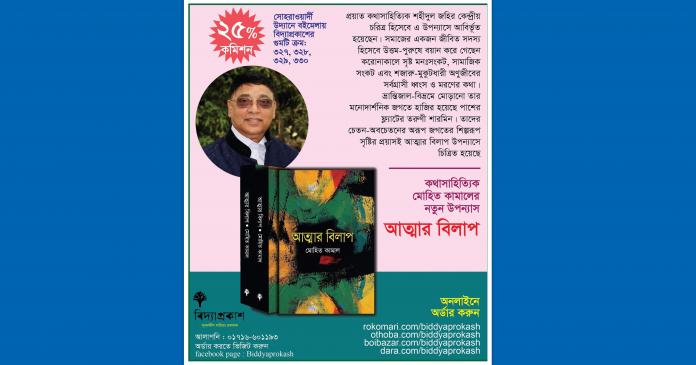 """""""আত্মার বিলাপ"""" অধ্যাপক ডা. মোহিত কামাল এর নতুন বই"""